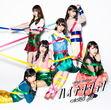 ハイテンション Type E【通常盤(CD+DVD)】