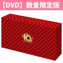 AKB48劇場10周年 記念祭&記念公演 【DVD(数量限定版)】