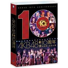 AKB48劇場10周年 記念祭&記念公演 【Blu-ray】