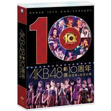 AKB48劇場10周年 記念祭&記念公演 【DVD】