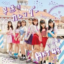 早送りカレンダー Type-B (CD+DVD)
