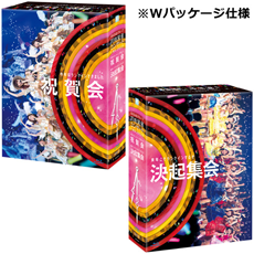 AKB48グループ同時開催コンサートin横浜 今年はランクインできました祝賀会/来年こそランクインするぞ決起集会 【Blu-ray】