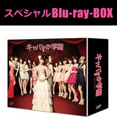 キャバすか学園 【スペシャル Blu-ray BOX】
