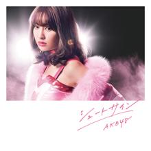 シュートサイン Type A【通常盤(CD+DVD複合)】
