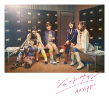 シュートサイン Type E【通常盤(CD+DVD)】