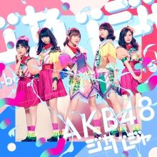 ジャーバージャ Type B【初回限定盤(CD+DVD)】