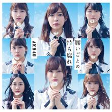 願いごとの持ち腐れ Type B【初回限定盤(CD+DVD)】