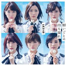 願いごとの持ち腐れ Type C【初回限定盤(CD+DVD)】