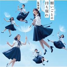 願いごとの持ち腐れ Type C【通常盤(CD+DVD)】