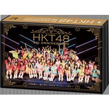 """HKT48 5th ANNIVERSARY ~39時間ぶっ通し祭り!みんな""""サンキューったい!""""~ 【DVD】"""