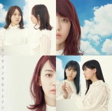 センチメンタルトレイン Type B【通常盤(CD+DVD)】