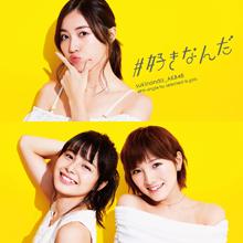 #好きなんだ Type C【通常盤(CD+DVD)】