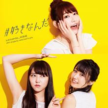 #好きなんだ Type D【通常盤(CD+DVD)】