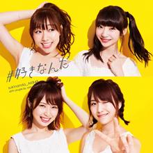 #好きなんだ Type E【通常盤(CD+DVD)】