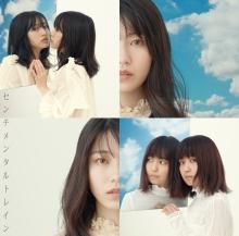 センチメンタルトレイン Type E【通常盤(CD+DVD)】