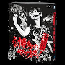 HKT48春のアリーナツアー2018 ~これが博多のやり方だ!~ 【Blu-ray】