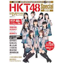 日経エンタテインメント! HKT48 Special 2019