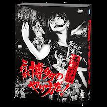 HKT48春のアリーナツアー2018 ~これが博多のやり方だ!~ 【DVD】