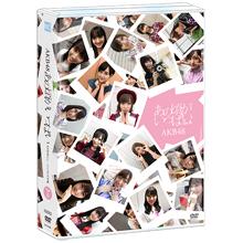 あの頃がいっぱい~AKB48ミュージックビデオ集~ 【DVD Type A】