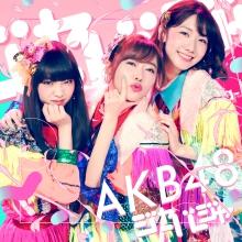 ジャーバージャ Type B【通常盤(CD+DVD)】