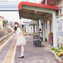 君とどこかへ行きたい 劇場盤 Type-B(CD)