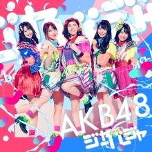 ジャーバージャ Type D【初回限定盤(CD+DVD)】