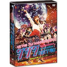777んてったってHKT48 ~7周年は天神で大フィーバー~ 【DVD】