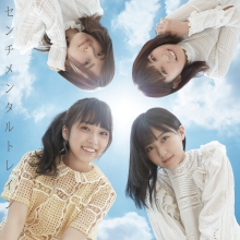 センチメンタルトレイン Type D【初回限定盤(CD+DVD)】