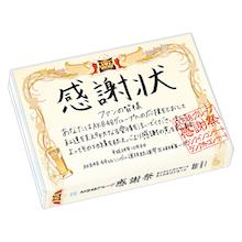 AKB48グループ感謝祭 【DVD】