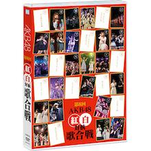 第8回 AKB48紅白対抗歌合戦 【DVD】