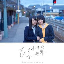 ひまわりのない世界 【CD+DVD】