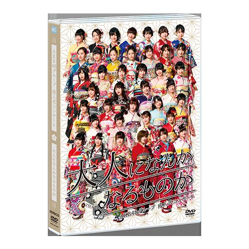 AKB48グループ 成人式コンサート~大人になんかなるものか 【DVD】