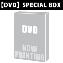 指原莉乃 卒業コンサート ~さよなら、指原莉乃~ 【SPECIAL DVD BOX】