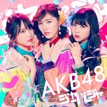ジャーバージャ Type D【通常盤(CD+DVD)】