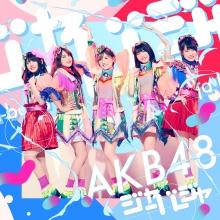 ジャーバージャ Type A【初回限定盤(CD+DVD)】