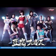 豆腐プロレス 【Blu-ray BOX】