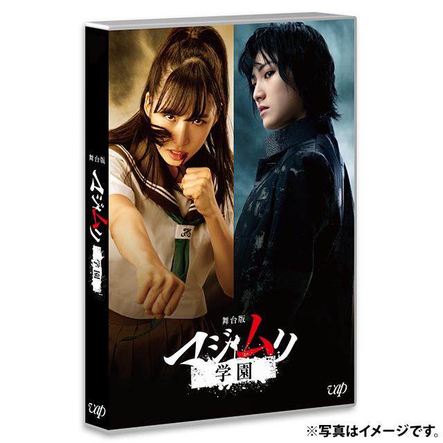 舞台版「マジムリ学園」 DVD-BOX