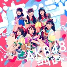 ジャーバージャ Type E【初回限定盤(CD+DVD)】