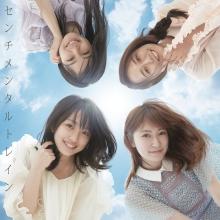 センチメンタルトレイン Type E【初回限定盤(CD+DVD)】