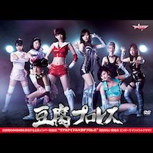 豆腐プロレス 【DVD BOX】