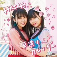 早送りカレンダー 劇場盤 (CD)