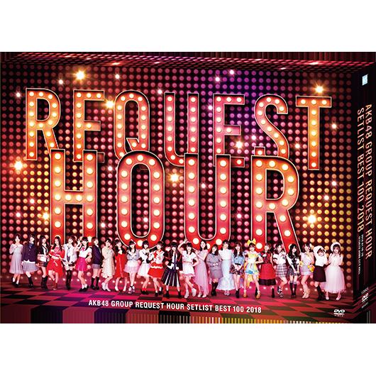 AKB48グループリクエストアワー セットリストベスト100 2018 【DVD】