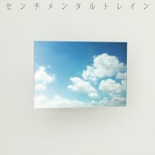 センチメンタルトレイン Type A【初回限定盤(CD+DVD)】