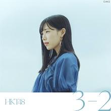 3-2 劇場盤 (CD)