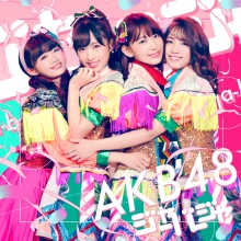 ジャーバージャ Type E【通常盤(CD+DVD)】