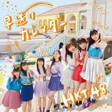早送りカレンダー Type-A (CD+DVD)