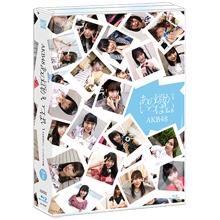 あの頃がいっぱい~AKB48ミュージックビデオ集~ 【Blu-ray Type B】