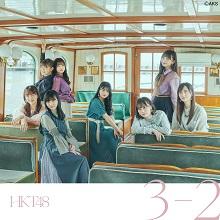 3-2 Type-B (CD+DVD)