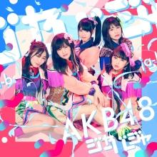 ジャーバージャ Type C【初回限定盤(CD+DVD)】