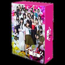 マジムリ学園 【DVD-BOX】